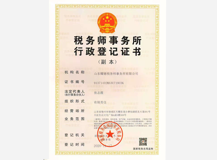 税务师事务所行政登记证书